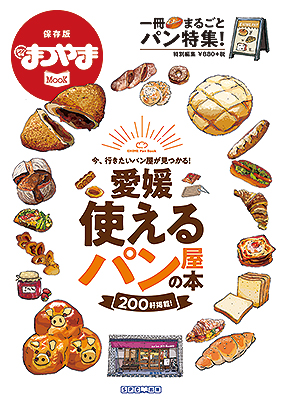【パンの新刊】愛媛のパン屋200軒掲載!「使えるパン屋の本」が登場