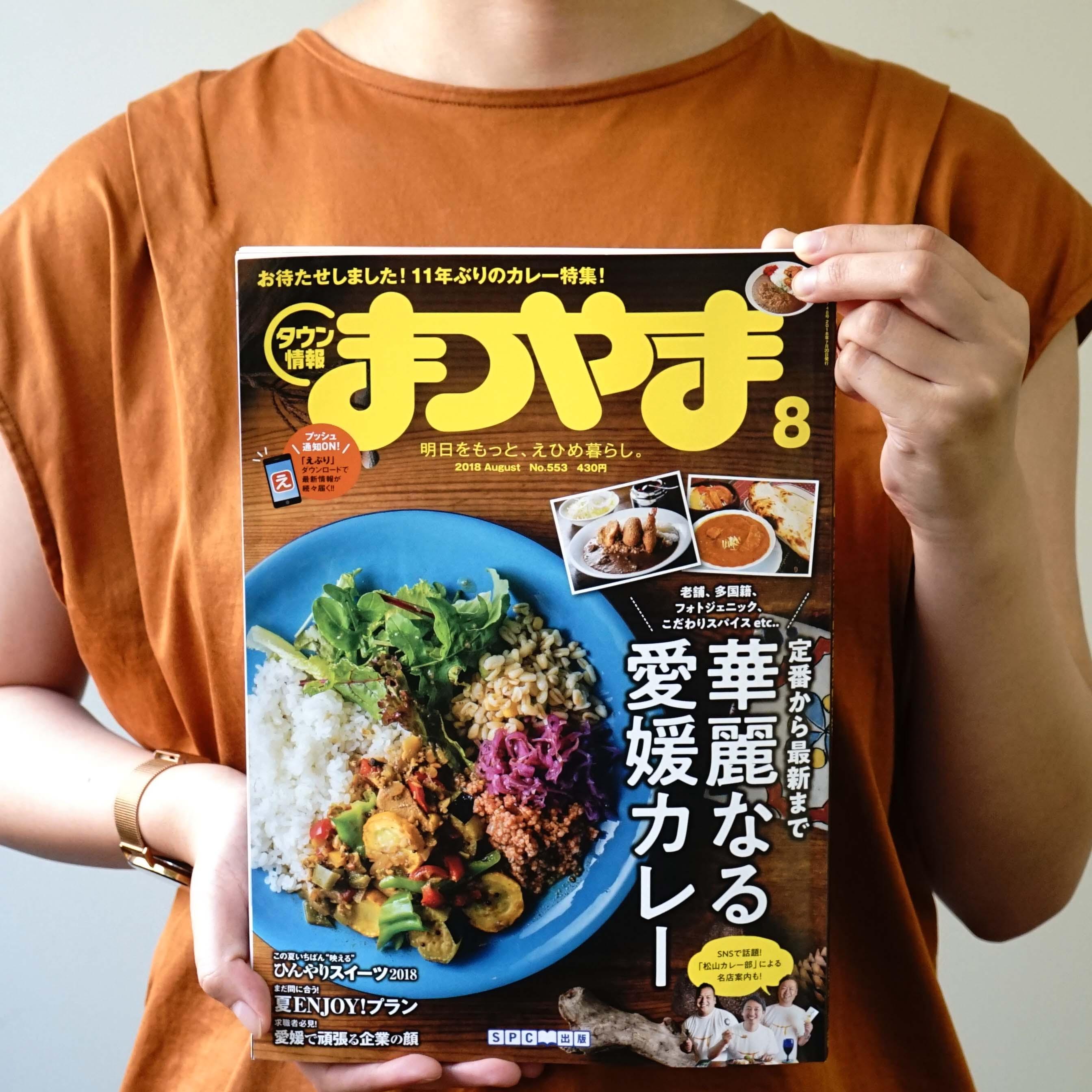 【中毒性あり】8月号は『カレー特集』です!