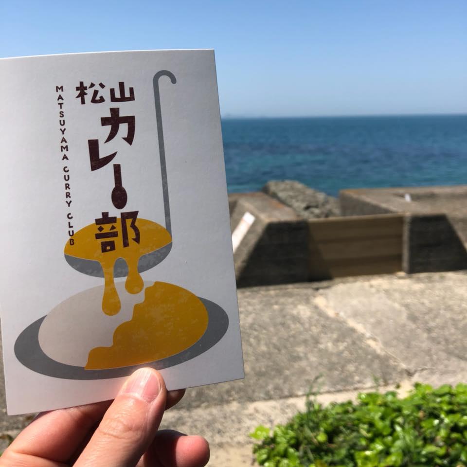 松山カレー部の愛媛カレー日誌②