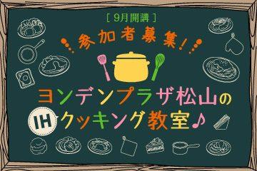 【参加者募集!】ヨンデンプラザ松山の料理&カルチャー教室!