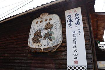 【愛媛酒蔵紀行 七献目】成龍酒造
