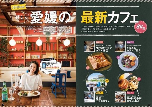 【今日はどのカフェにする?】10月号は『最新カフェ特集』です!