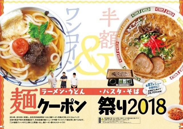 【どの麺がお好き?】12月号は『麺クーポン特集』です!