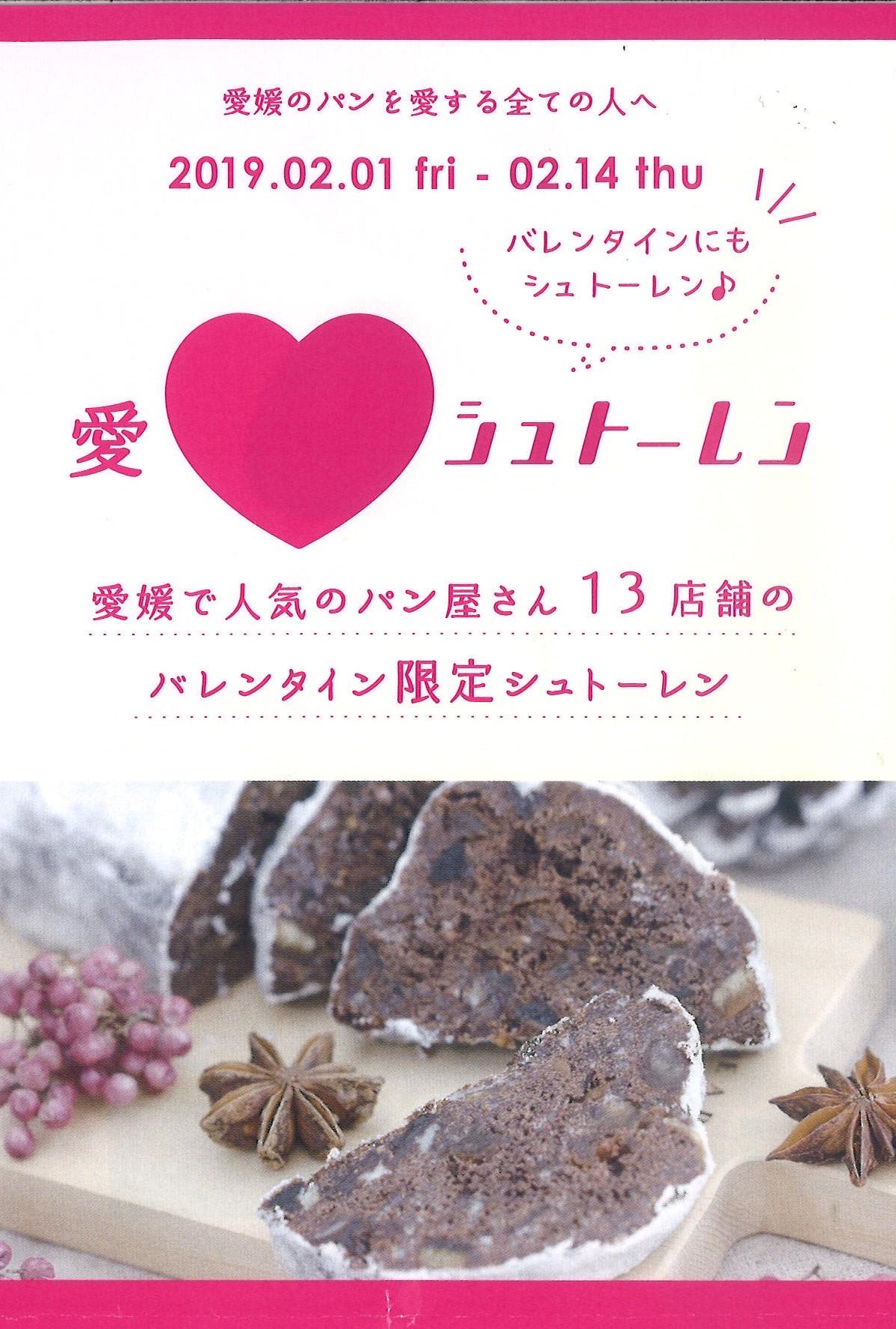 【2/1~2/14限定】「バレンタインシュトーレン」が登場!