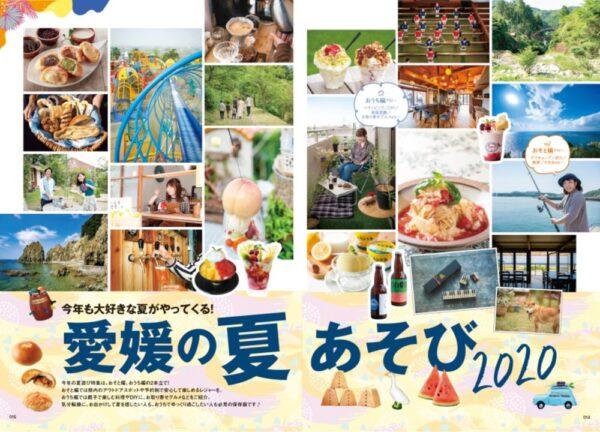 【大好きな夏、到来】7月号は愛媛の夏あそび特集!