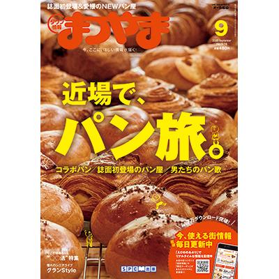 【今年2回目】9月号は夏こそ食べたい「パン特集」~!