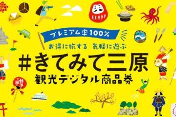《#きてみて三原 観光デジタル商品券》プレミアム率100%の商品券で三原市をお得に遊ぼう!