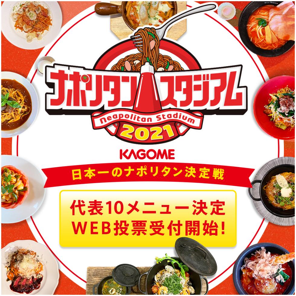 "【WEB投票しよう】2021年春、日本一の""食べたい""ナポリタンが決まる!「カゴメ ナポリタンスタジアム2021」開催"