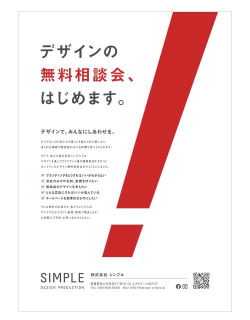 【~6/25】オンラインデザイン無料相談会|デザインでみんなにしあわせを!